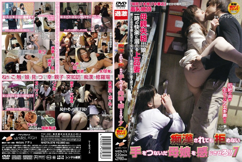 NHDTA-376 Feel The Mother And Daughter Holding Hands Kobameru Not Also Be Pervert! ! 7