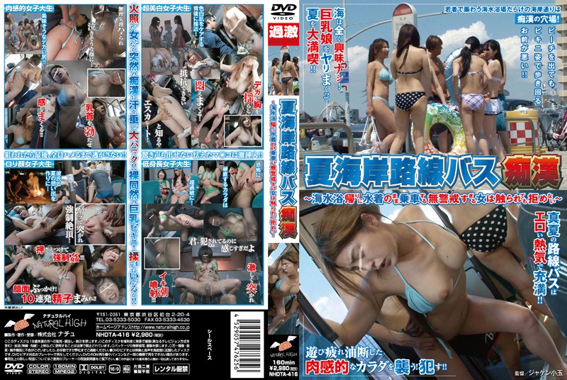 NHDTA-416 Touch and Molest Girls with Swimsuits Coming Back from the Beach!