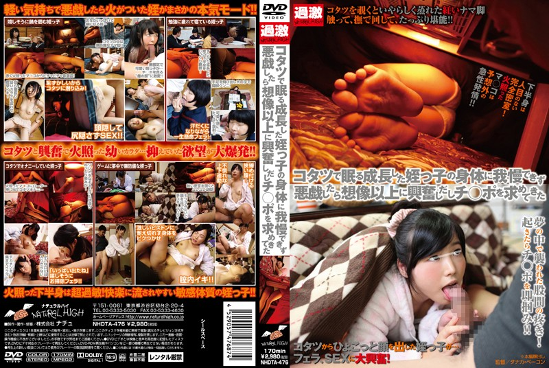 NHDTA-476 She Got Horny And Wanted My Cock