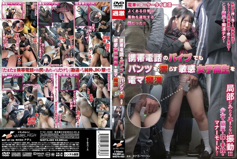 NHDTA-493 The Vibrator Pervert The Sensitive School Girls Wet Pants In Vibe Mobile Phone