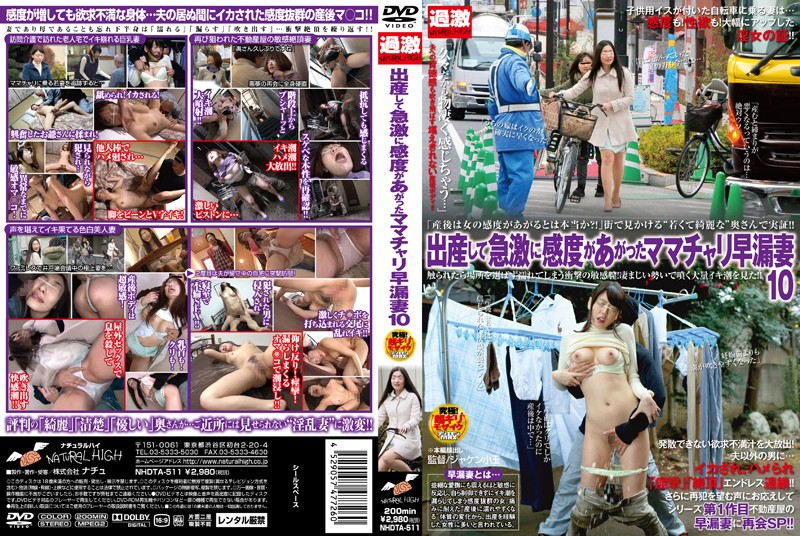 NHDTA-511 Premature Ejaculation Wife Granny's 10 Sensitivity Is Raised Sharply By Birth
