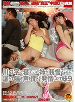 [NHDTA-541] S******g Side By Side Next To Her Older Sister While Listening To Her Moan With Pleasure, This Little Sister Couldn't Hold Back Any Longer Vol.9 Big Sister, Little Sister, It Doesn't Matter, I'm Gonna Creampie Them One After The Other All By Myself