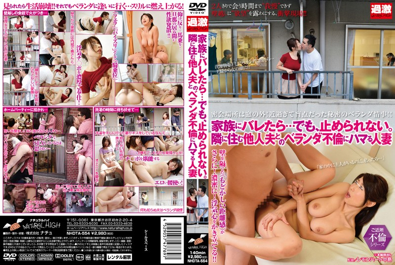 NHDTA-554 Housewife Indulges In Immoral Sex With Her Neighbor On The Balcony