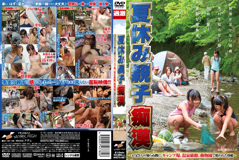 NHDTA-567 A Stepmother And Offspring Molested Over Summer Vacation