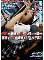 [NHDTA-575] School Girl Tries To Endure While Getting Molested, But In The End She Cums In Absolute Frenzy!