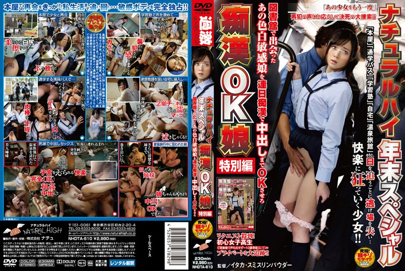 NHDTA-610 OK Sasero Ano Fair Sensitive Daughter Met In Natural High End Special Molester OK Daughter Special Edition Library Until Cum In Every Day Molester