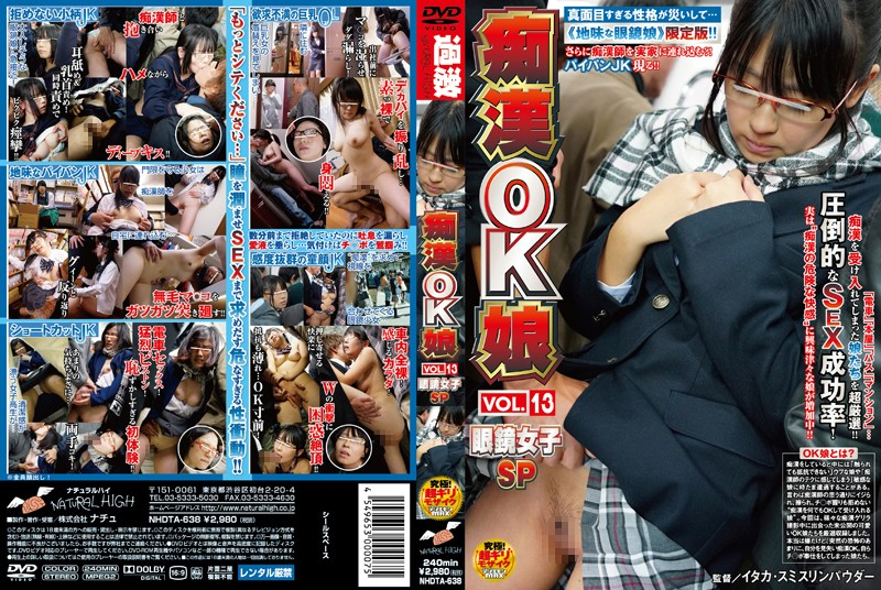 NHDTA-638 Molester OK Daughter VOL.13 Glasses Women SP