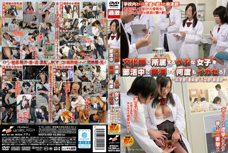 NHDTA-659 To Pervert The Naive Girls Belonging To The Ministry Of Culture In Club Activities And To Ikasero Many Times!~ Science / Art Dept. / Astronomy Part / Newspaper Part ~