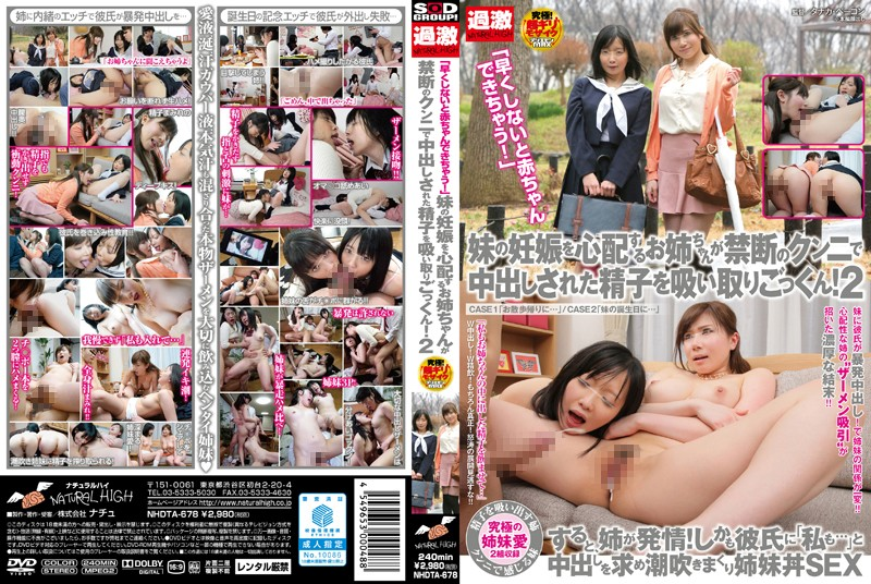 "NHDTA-678 And ""she Can Quickly And Not When The Baby!""Cum Blotting Your Sister To Worry About The Younger Sister Of Pregnancy Is Cum In The Forbidden Cunnilingus Sperm!Two"