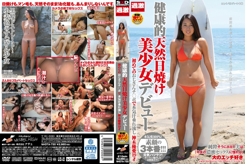 NHDTA-730 Serious Juice A Healthy Natural Tan Pretty Debut For The First Time Uncle Chi _ Po Runaway Sacred Tree YuAi 19 Years Old