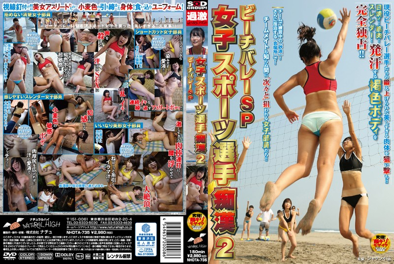 NHDTA-735 Women Athletes Pervert 2 Beach Volleyball SP