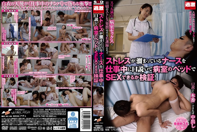 NHDTA-746 Verify Whether The Nurse That Stress Is Accumulated Can SEX In The Hospital Room Of Beds Are Wooed On The Job!