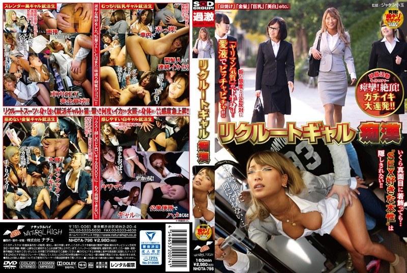NHDTA-796 รับสมัคร Gal Molester
