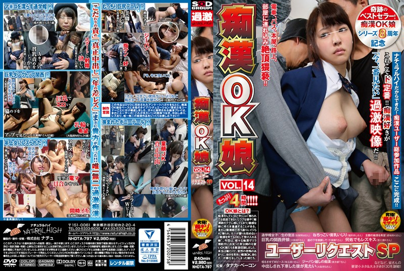 NHDTA-797 Molester OK Daughter VOL.14 User Request SP