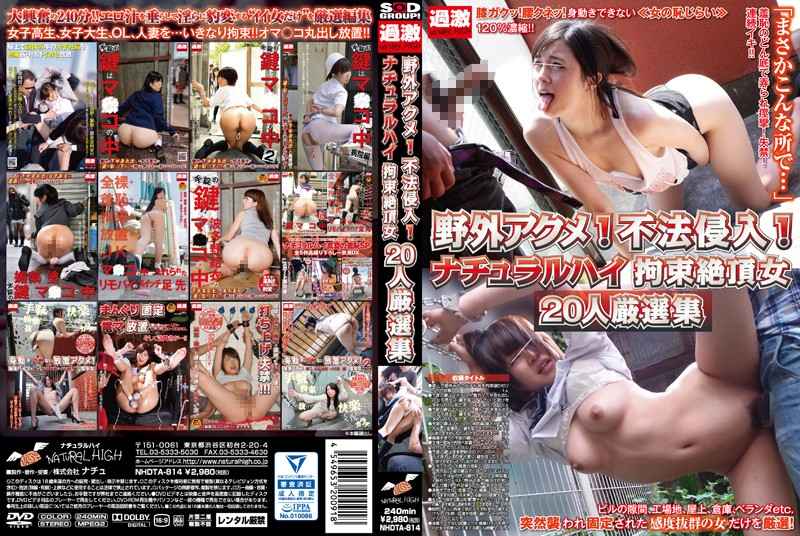 NHDTA-814 Outdoors Acme!Trespassing!Natural High Restraint Climax Woman 20 People Carefully Selected Collection