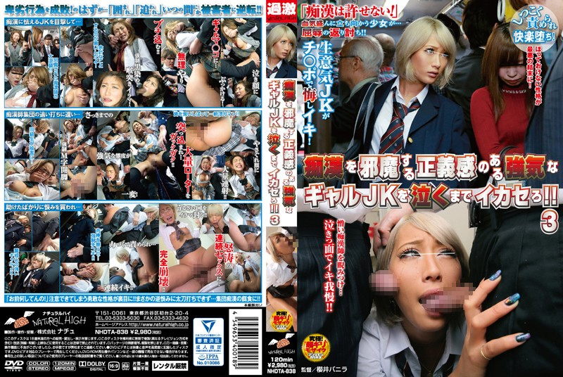 NHDTA-838 Ikasero To Cry A Bullish Gal JK With A Sense Of Justice To The Way A Pervert! ! Three