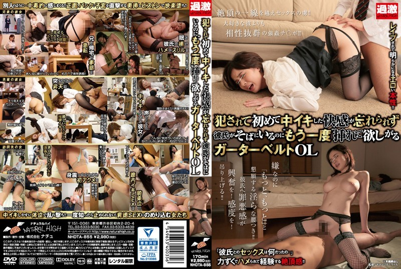 NHDTA-855 'Again' Interpolation Is By Hoshi Want Garter Belt OL To Fucked By Boyfriend Not Forgotten Pleasure That Medium Alive For The First Time Is Near