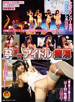 [NHDTA-919] Pregnancy Fetish Idol Molester