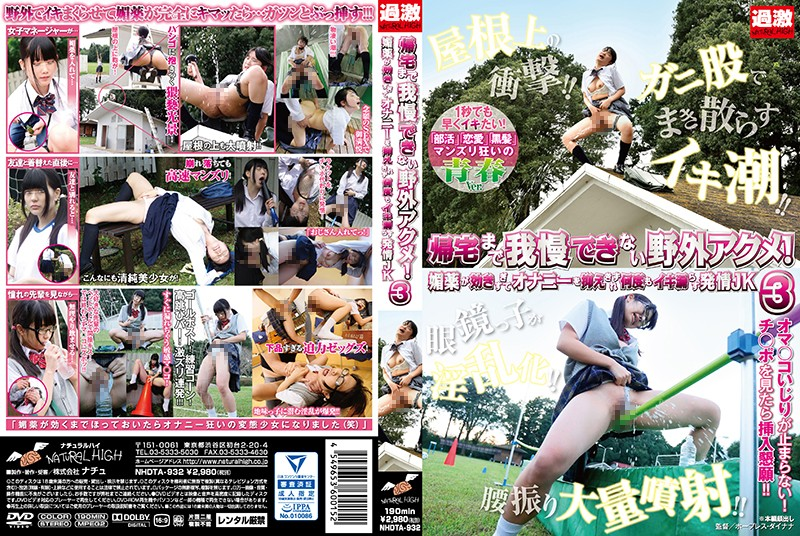 NHDTA-932 I Can Not Stand Up To Go Home Outdoors Acme! Many Times Aphrodisiac Is Too Effectiveness Uncontrollably Masturbation Also Divulge Alive Estrus JK 3