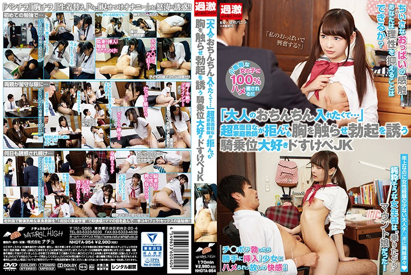 NHDTA-954 I Wanted To Put Your Dick Adult ... Ultra-serious Refused The Tutor Also To Touch The Chest Invites Erection Cowgirl Love De Lewd JK
