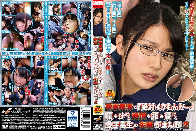 "NHDTA-983 In A Train Molest ""absolutely Iku Maka ..."" Twisted Girls Who Have Twisted Their Waist And Continue To Refuse Cum All Face Incontinence Face 2"