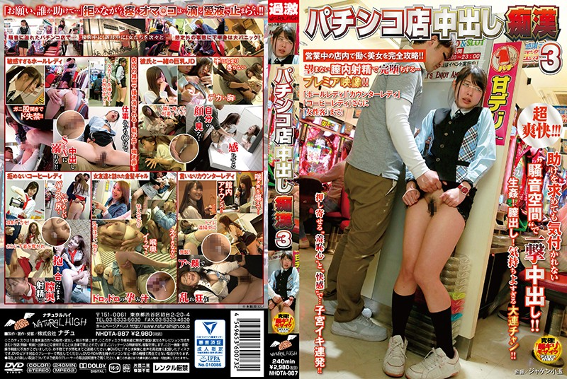 NHDTA-987 Pachinko Shop Creampie Cumshot 3