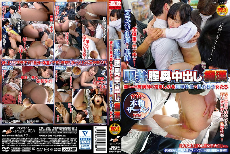 NHDTA-995 She Shamefully Holds On Tight To Her Molester Teachers As She Goes Cum Crazy
