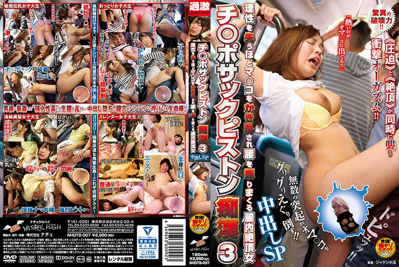 NHDTB-007 An Orgasmic Lady Shakes Her Ass
