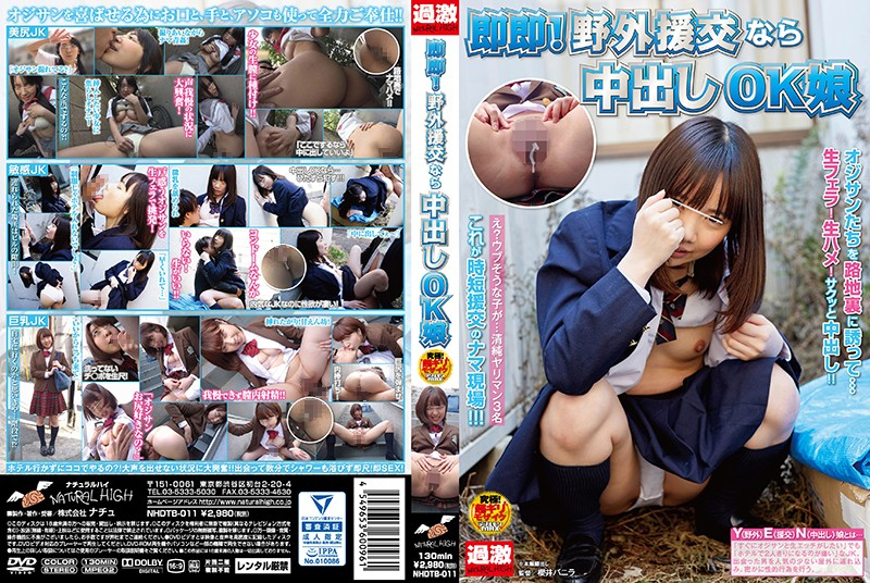 NHDTB-011 The School Girl Prostitute Who Likes Getting Creampied Outside
