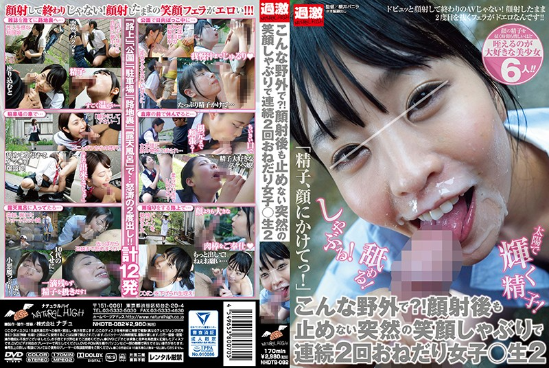 NHDTB-082 College Girl Sucks My Dick With a Smile And Doens't Even Stop After I Cum On Her Face