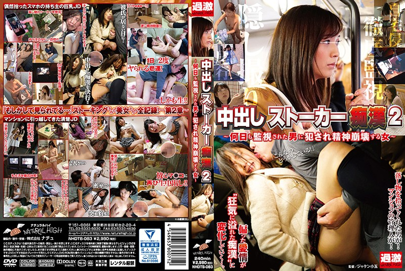 NHDTB-083 Cum Shot Stalker Molest 2 ~ A Woman Who Is Fucked By A Guy Who Has Been Monitored For Many Days -