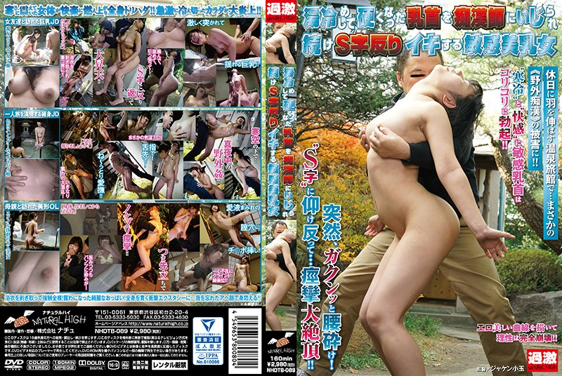NHDTB-089 This Girl With Beautiful Tits Is Bending Over Backwards In Ecstasy