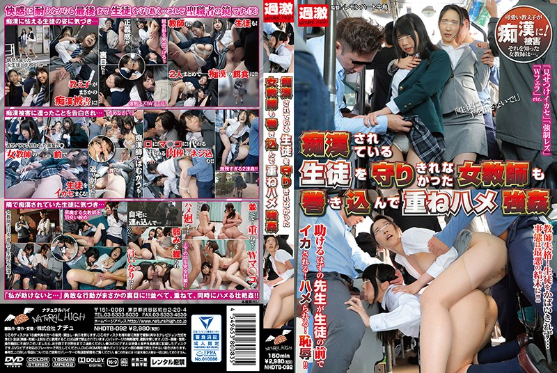 NHDTB-092 This Female Teacher Couldn't Protect Her Students From A Molester, And So She Got Fucked Along With Them