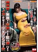 NHDTB-129 痴漢師に無理やり下着をはぎ取られ漏らすまで何回もイカさせられたマキシワンピの女