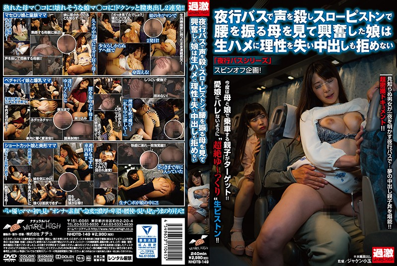 NHDTB-149 Girl Sees Her Mom Slow Thrusting & Keeping Her Moaning Down On Overnight Bus
