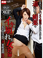 [NHDTB-203] S*****ts Resist Vibrator Fixed In With Pantyhose But Finished Off With Aphrodisiac Cumming Everywhere - Reverse Home Visit To Teacher's House 3