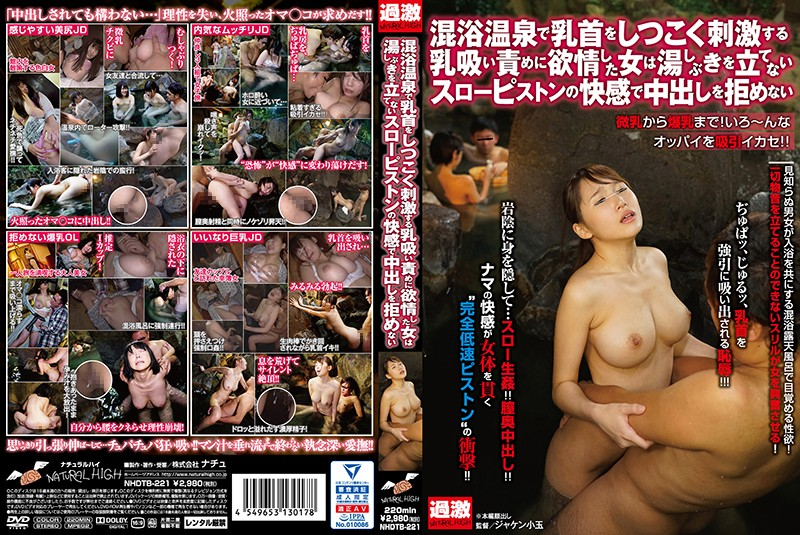 NHDTB-221 A Woman Lustfully Sucks A Nipple With Persistent Stimulation Of A Nipple At A Hot Spring Bath Does Not Refuse Sprays With A Pleasant Feel Of A Slow Piston That Does Not Spray Splashes 2019-01-10 (Natural High)