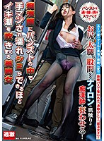 [NHDTB-238] Panties Drenched As Molesters Bring Women With Beautiful Legs To Orgasm By Fingering Them Inside Their Pantyhose