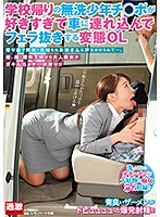 NHDTB-319 Perverted OL Who Wants To Go To The Car Too Much And Likes Blowjob Without Going Back To School