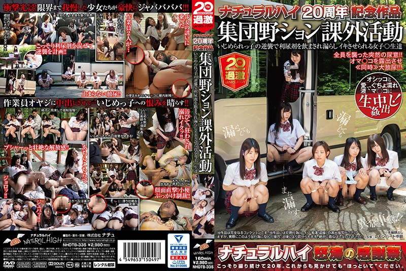 NHDTB-335 Natural High 20th Anniversary Work Collective Field Activity Extracurricular Activities Girls Who Are Drunk And Leaked With Diuretics In Counterattack Of A Bullied Child ○ Students (Natural High) 2019-11-07