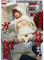 [NHDTB-341] Female Teacher Who Was Left tied For A Long Time And Was Toyed With
