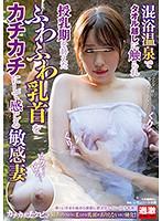 NHDTB-366 混浴温泉でタオル越しに触られ授乳期を終えたふわふわ乳首をカチカチにして感じる敏感妻河北はるな 葵百合香