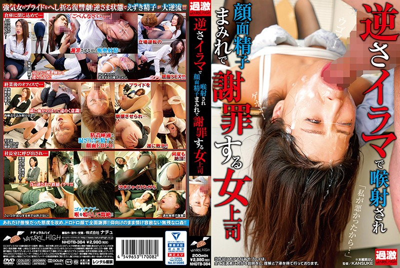 NHDTB-384 A Female Boss Who Apologizes With Her Throat Shot Upside Down And Covered With Facial Sperm (Natural High) 2020-03-26