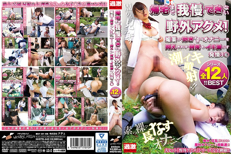 NHDTB-443 Studio Natural High - Outdoor Acme I Can't Stand Until I Get Home! Aphrodisiac Is Too Effective And Can Not Suppress Masturbation And Leaks Many Times Estrus J ? Series All 12 People Whole BEST