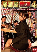NHDTB-520 Izakaya Slut ● 4 Rookie Busty Employee SP Who Removes Acme During The Welcome Party