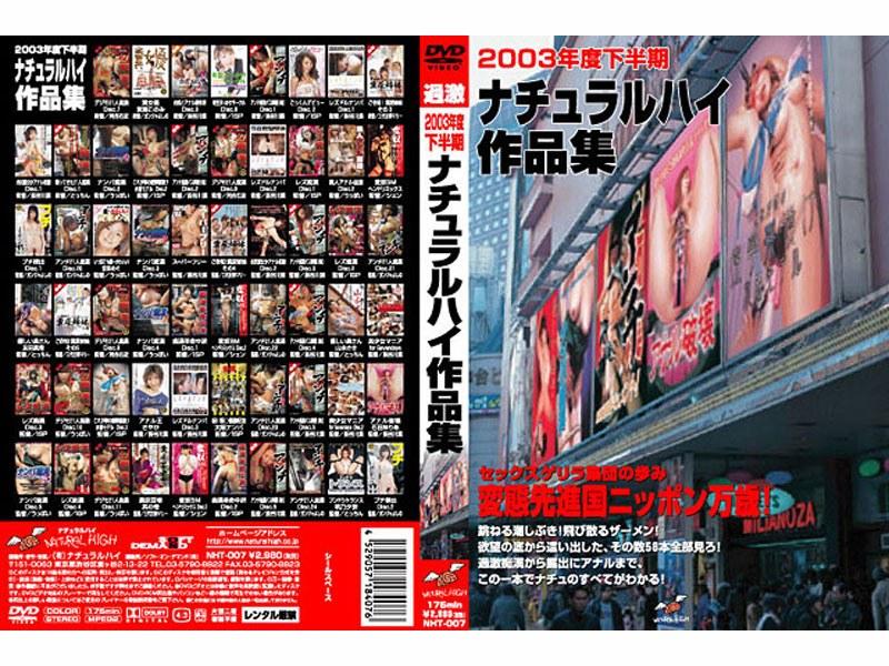 [NHT-007] 2003年度下半期◆ナチュラルハイ作品集