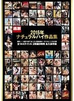2015年ナチュラルハイ作品集