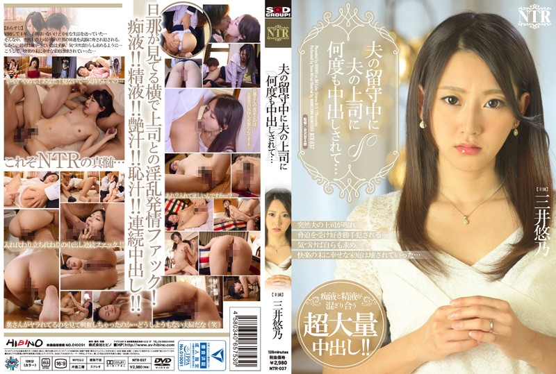 NTR-037 Many Times The Boss Of Her Husband During The Absence Of The Husband Be Pies ... Mitsui Yu_