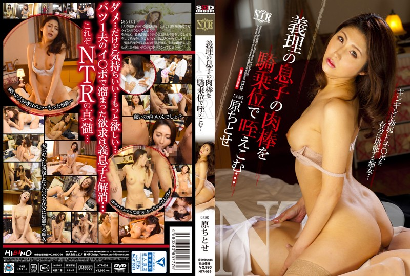 NTR-039 The Son Of The Meat Stick-in-law In The Cowgirl Mouth Ekomu ... Chitose Hara