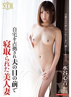 NTR-052 Beautiful Wife Kokone Mizutani That Cuckold In Front Of The Eyes Of Her Husband Occupied The Home